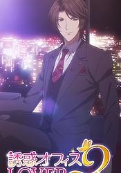 Yuuwaku Office Lover 2