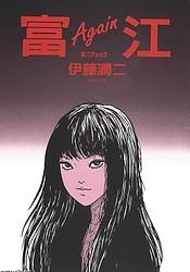 Itou Junji: Collection - Tomie