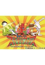 Sentai Heroes Sukiyaki Force: Gunma no Heiwa wo Negau Season e, Mata?