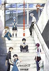 Shin Evangelion Gekijou-ban: Ha