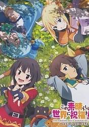 Kono Subarashii Sekai ni Shukufuku wo! 2 OVA