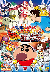 Crayon Shin-chan Movie 22: Gachinko! Gyakushuu no Robo To-chan