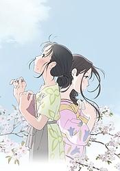 Kono Sekai no (Sara ni Ikustumono) Katasumi ni