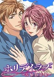 Holiday Love: Fuufukan Renai