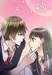 Kiss Made, Ato 1-Byou.
