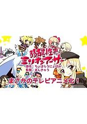 Jakusansei Million Arthur (TV)