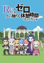 Re:Zero kara Hajimeru Kyuukei Jikan (Break Time)