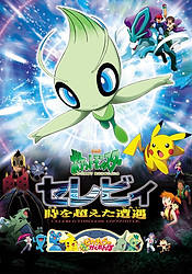 Pocket Monsters: Celebi Toki wo Koeta Deai