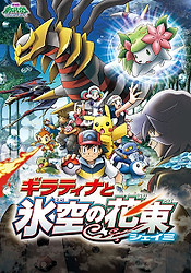 Pocket Monsters Diamond & Pearl: Giratina to Sora no Hanataba Sheimi