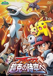 Pocket Monsters Diamond & Pearl: Arceus Choukoku no Jikuu e