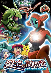Pocket Monsters Advanced Generation: Rekkuu no Houmonsha Deoxys