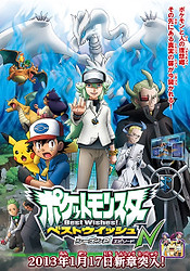 Pocket Monsters: Best Wishes! Season 2: Episode N