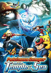Pocket Monsters Advanced Generation: Pokemon Ranger to Umi no Ouji Manaphy