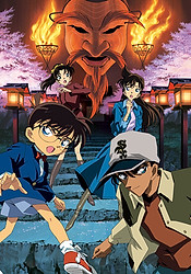 Detective Conan Movie 7: Meikyuu no Crossroad