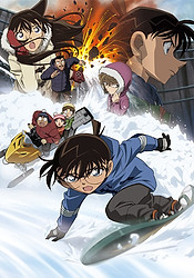 Detective Conan Movie 15: Chinmoku no Quarter