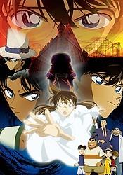 Detective Conan Movie 10: Tantei-tachi no Requiem