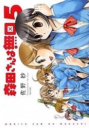 Morita-san wa Mukuchi. Specials
