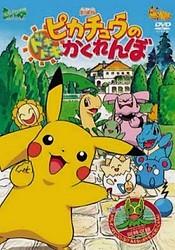 Pokemon: Pikachu no Dokidoki Kakurenbo