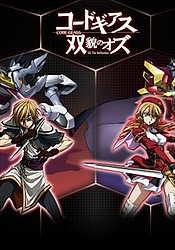Code Geass: Soubou no Oz Picture Drama