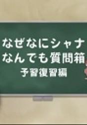 Shakugan no Shana: Shana & Yuuji no Naze Nani Shana! Nandemo Shitsumon-bako!