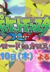 Pokemon XY SP: Road to Kalos