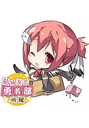 Yuuki Yuuna wa Yuushabu Shozoku 2