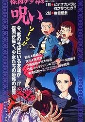 Umezu Kazuo no Noroi