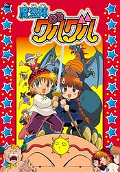 Mahoujin Guru Guru Movie
