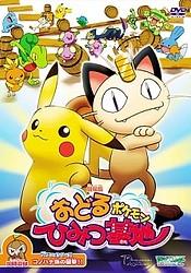 Odoru Pokemon Himitsu Kichi