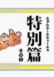 Bamboo Blade: Fanfu-Fufe-Fo