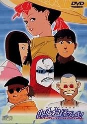 Gosenzo-sama Banbanzai!