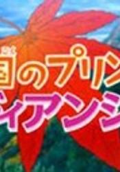 Pokemon XY: Koukoku no Princess Diancie