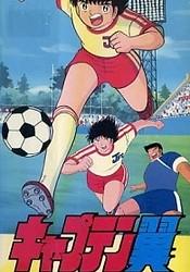 Captain Tsubasa: Asu ni Mukatte Hashire!