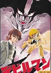 Devilman: Tanjou-hen