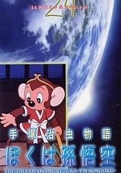 Tezuka Osamu Monogatari: Boku wa Son Gokuu