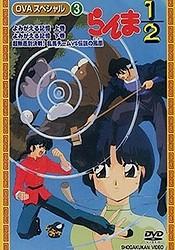 Ranma ½ Specials