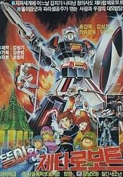Ttori wa Zeta Robot
