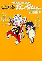 Kotowaza Gundam-san