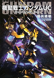 Mobile Suit Gundam Unicorn: One of Seventy Two