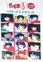Ranma ½: Totteoki Talk Best of Memories