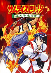 Samurai Spirits: Haten Gouma no Shou