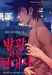 Balgwanghaneun Hyeondaesa