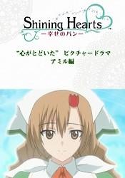 Shining Hearts: Shiawase no Pan - Kokoro ga Todoita Picture Drama