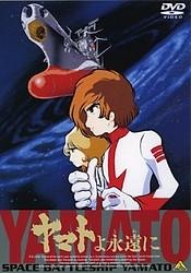 Yamato yo Towa ni