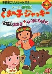 Seton Doubutsuki: Kuma no Ko Jacky