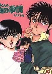 Yagami-kun no Katei no Jijou