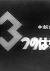 3-tsu no Hanashi