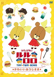Ganbare! Lulu Lolo 2nd Season