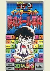 Meitantei Conan: Internet Nazo no Mail Jiken