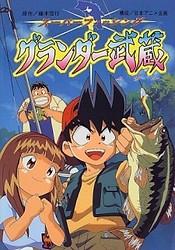 Super Fishing Grander Musashi